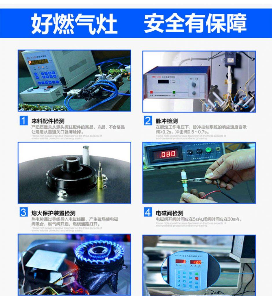 华太厨卫电器灶具生产过程